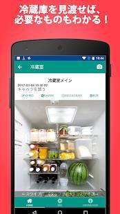 Androidアプリ「Pantry Photo ~ 写真でざっくり冷蔵庫管理」のスクリーンショット 3枚目