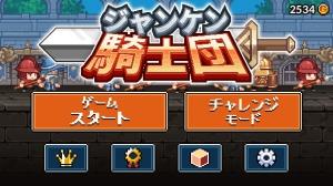 Androidアプリ「ジャンケン騎士団」のスクリーンショット 1枚目