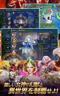 Androidアプリ「Goddess 闇夜の奇跡」のスクリーンショット 4枚目