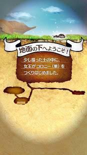 Androidアプリ「アリの巣コロニー 放置観察育成ゲーム」のスクリーンショット 5枚目