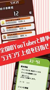 Androidアプリ「目指せYouTuber -人気ユーチューバー無料育成ゲーム-」のスクリーンショット 4枚目