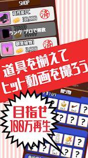 Androidアプリ「目指せYouTuber -人気ユーチューバー無料育成ゲーム-」のスクリーンショット 3枚目