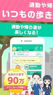 Androidアプリ「歩数計アプリ-あるくと 応募で楽しくダイエット」のスクリーンショット 1枚目