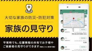 Androidアプリ「家族の防災アプリ&地震速報アプリ『ココダヨ』 地震防災速報/地震災害速報/居場所・安否確認」のスクリーンショット 3枚目