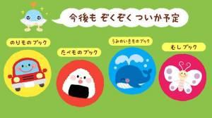 Androidアプリ「タッチ!あそベビずかん 赤ちゃんが喜ぶ子供向け知育アプリ」のスクリーンショット 5枚目