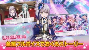 Androidアプリ「バンドリ! ガールズバンドパーティ!」のスクリーンショット 4枚目