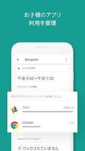 Androidアプリ「保護者向け Google ファミリー リンク」のスクリーンショット 2枚目
