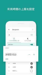 Androidアプリ「保護者向け Google ファミリー リンク」のスクリーンショット 4枚目
