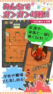 Androidアプリ「消しゴムパーティ」のスクリーンショット 2枚目