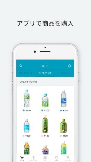 Androidアプリ「acure pass - エキナカ自販機アプリ」のスクリーンショット 2枚目