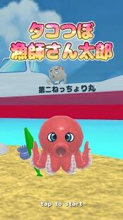 Androidアプリ「タコつぼ漁師さん太郎 ~たこ収集ゲーム~」のスクリーンショット 5枚目