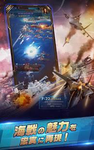 Androidアプリ「戦艦ファイナル」のスクリーンショット 2枚目