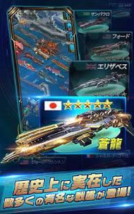 Androidアプリ「戦艦ファイナル(カムバックキャンペーン実施中)」のスクリーンショット 4枚目