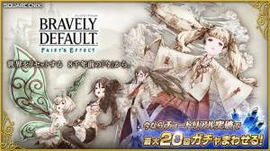 Androidアプリ「BRAVELY DEFAULT FAIRY'S EFFECT」のスクリーンショット 1枚目
