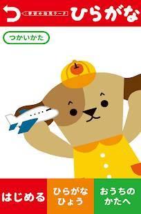 Androidアプリ「学研の幼児ワーク ひらがな・カタカナ~もじ判定つき~」のスクリーンショット 2枚目