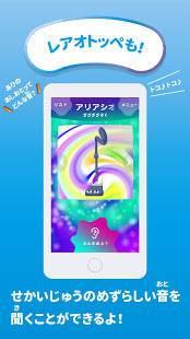 Androidアプリ「NHK オトッペずかん」のスクリーンショット 4枚目