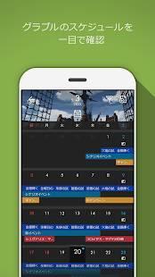 Androidアプリ「グランブルーファンタジー スカイコンパス」のスクリーンショット 2枚目
