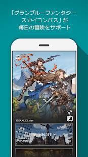 Androidアプリ「グランブルーファンタジー スカイコンパス」のスクリーンショット 1枚目