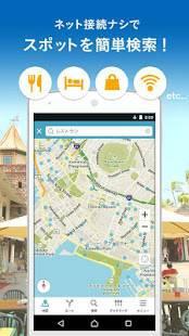 Androidアプリ「トラベルコ マップ/海外・国内で使えるオフライン地図」のスクリーンショット 2枚目