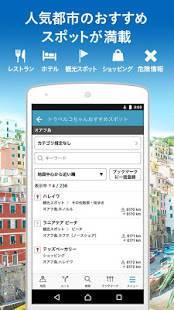 Androidアプリ「トラベルコ マップ/海外・国内で使えるオフライン地図」のスクリーンショット 4枚目