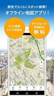 Androidアプリ「トラベルコ マップ/海外・国内で使えるオフライン地図」のスクリーンショット 1枚目