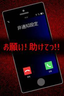 Androidアプリ「コエヲタヨリニ。 脱出ゲーム/声×脱出」のスクリーンショット 1枚目