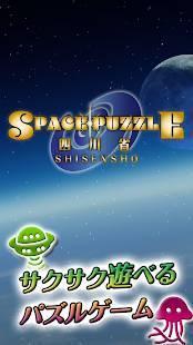 Androidアプリ「スペースパズル四川省 - 爽快二角取りゲーム【脳トレ】」のスクリーンショット 1枚目