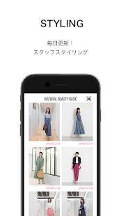 Androidアプリ「NATURAL BEAUTY BASIC(NBB)公式アプリ」のスクリーンショット 4枚目