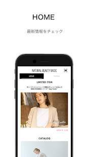 Androidアプリ「NATURAL BEAUTY BASIC(NBB)公式アプリ」のスクリーンショット 1枚目