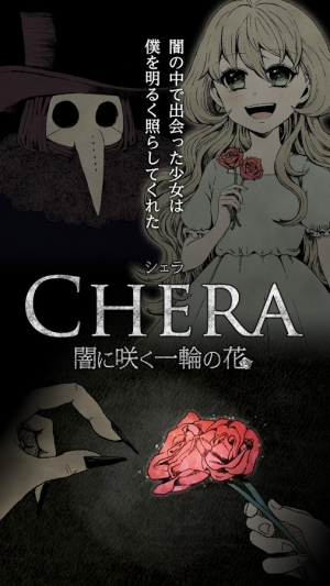 Androidアプリ「【人外×少女】シェラ -闇に咲く一輪の花- 【無料ゲーム】」のスクリーンショット 1枚目