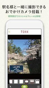 Androidアプリ「阪急沿線ナビ TOKKアプリ」のスクリーンショット 5枚目