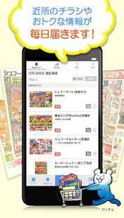 Androidアプリ「【東京ガス】myTOKYOGAS」のスクリーンショット 3枚目