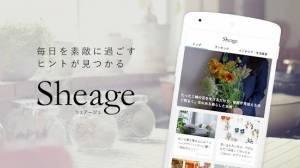 Androidアプリ「Sheage(シェアージュ) - 半歩先の上質なライフスタイル情報を」のスクリーンショット 1枚目
