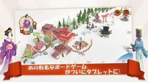 Androidアプリ「東海道(Tokaido)™」のスクリーンショット 1枚目