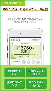 Androidアプリ「健康第一 - 一人ひとりの健康づくりを応援」のスクリーンショット 4枚目