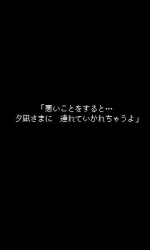 Androidアプリ「終わらない夕暮れに消えた君」のスクリーンショット 3枚目
