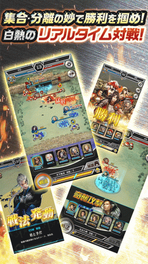 Androidアプリ「三國志レギオン」のスクリーンショット 1枚目