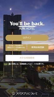 Androidアプリ「アパホテル公式アプリ」のスクリーンショット 1枚目