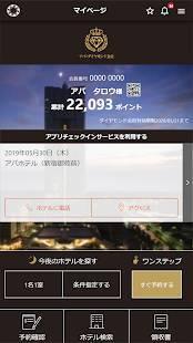 Androidアプリ「アパホテル公式アプリ」のスクリーンショット 2枚目