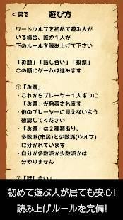 Androidアプリ「ワードウルフ決定版「新・人狼ゲーム」無料アプリ」のスクリーンショット 2枚目