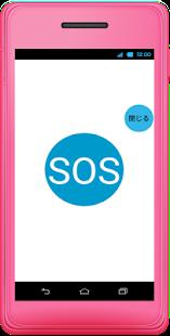 Androidアプリ「SOSアラーム」のスクリーンショット 3枚目