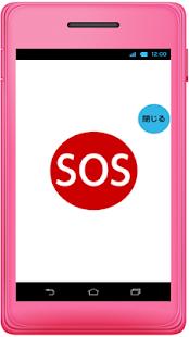 Androidアプリ「SOSアラーム」のスクリーンショット 2枚目