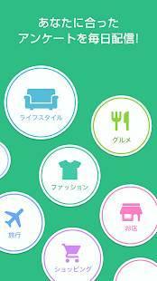 Androidアプリ「アンケート・アプリFastask」のスクリーンショット 4枚目