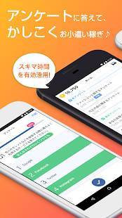 Androidアプリ「アンケート・アプリFastask」のスクリーンショット 1枚目