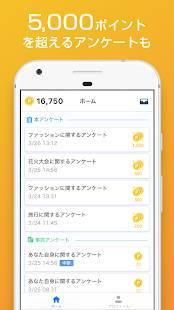 Androidアプリ「アンケート・アプリFastask」のスクリーンショット 3枚目