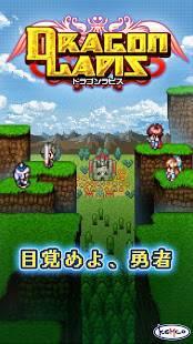 Androidアプリ「RPG ドラゴンラピス」のスクリーンショット 1枚目