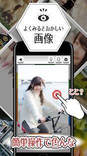 Androidアプリ「よく見るとおかしい画像」のスクリーンショット 1枚目