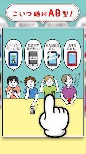 Androidアプリ「血液型あるある㊙ 押すな→即押すのは◯型!?」のスクリーンショット 3枚目