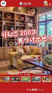 Androidアプリ「りんご100コ 探せ!」のスクリーンショット 1枚目
