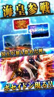 Androidアプリ「アナザーゴッドポセイドン-海皇の参戦-」のスクリーンショット 2枚目